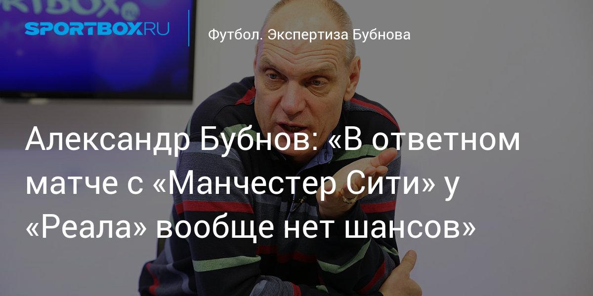 Бубнов манчестер сити