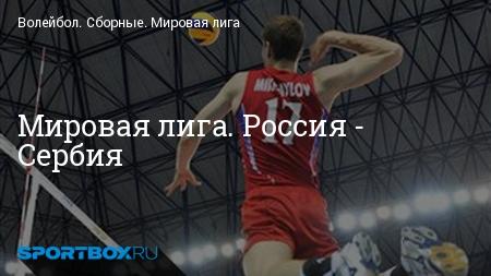 Волейбол сербич россия текстовая транмлчция