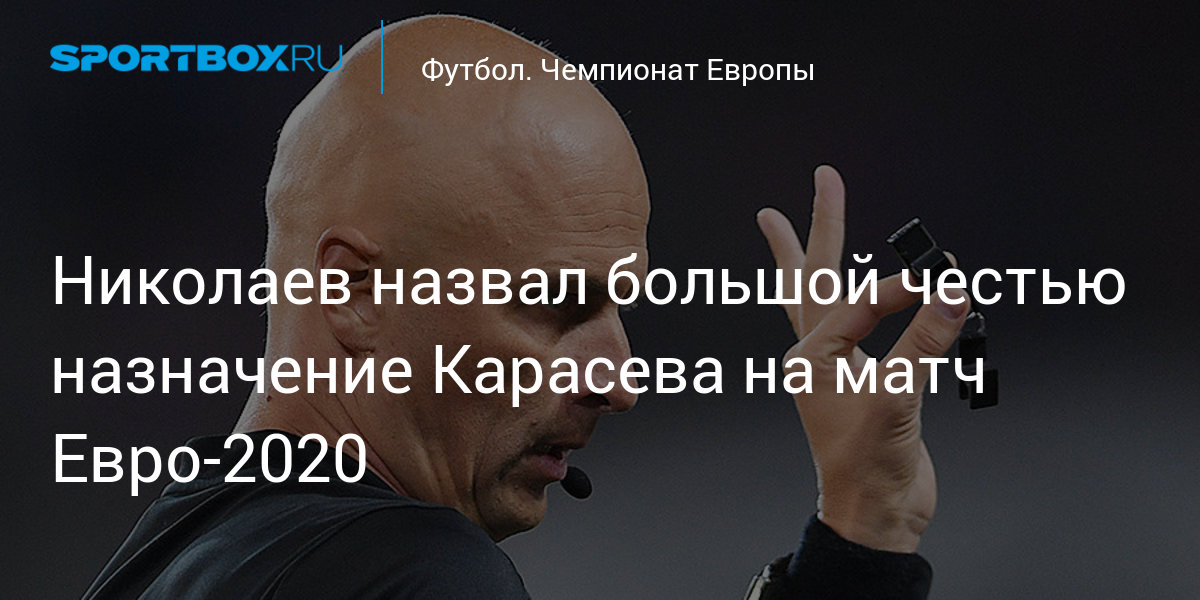 Photo of Футбол. Николаев назвал большой честью назначение Карасева на матч Евро-2020 | news.sportbox.ru