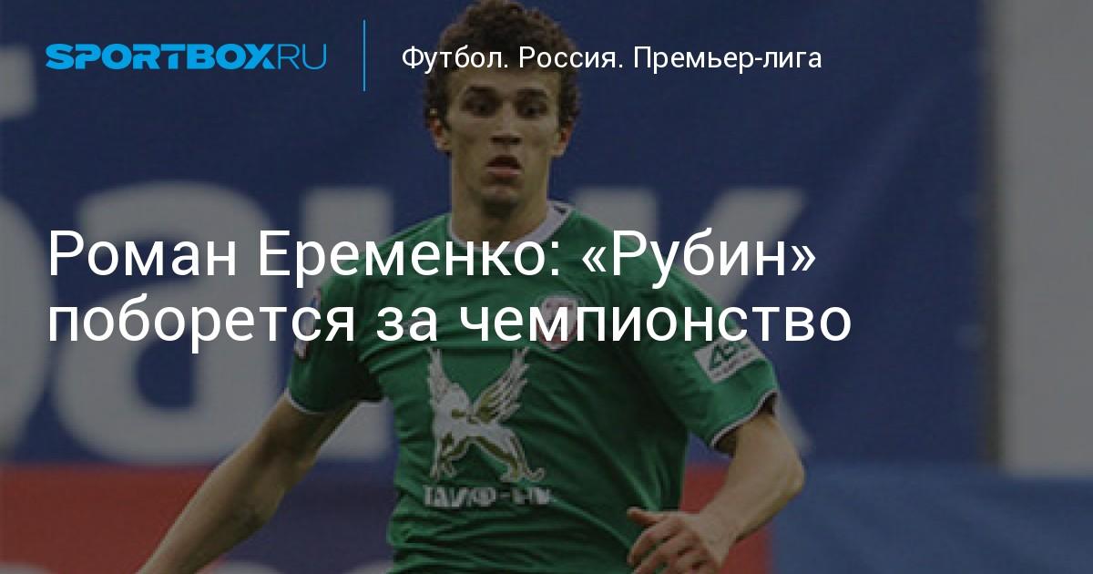 Футбол россия ставки кто поборется за чемпионство 2018-15