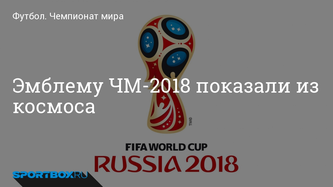 чемпионат мира 2018 эмблема