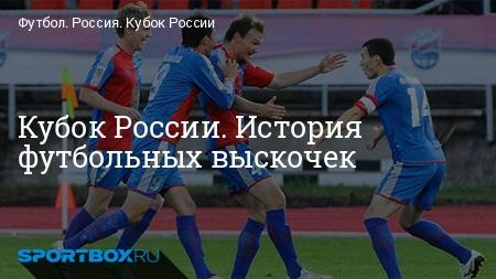 Футбол россия кубок россии [PUNIQRANDLINE-(au-dating-names.txt) 50