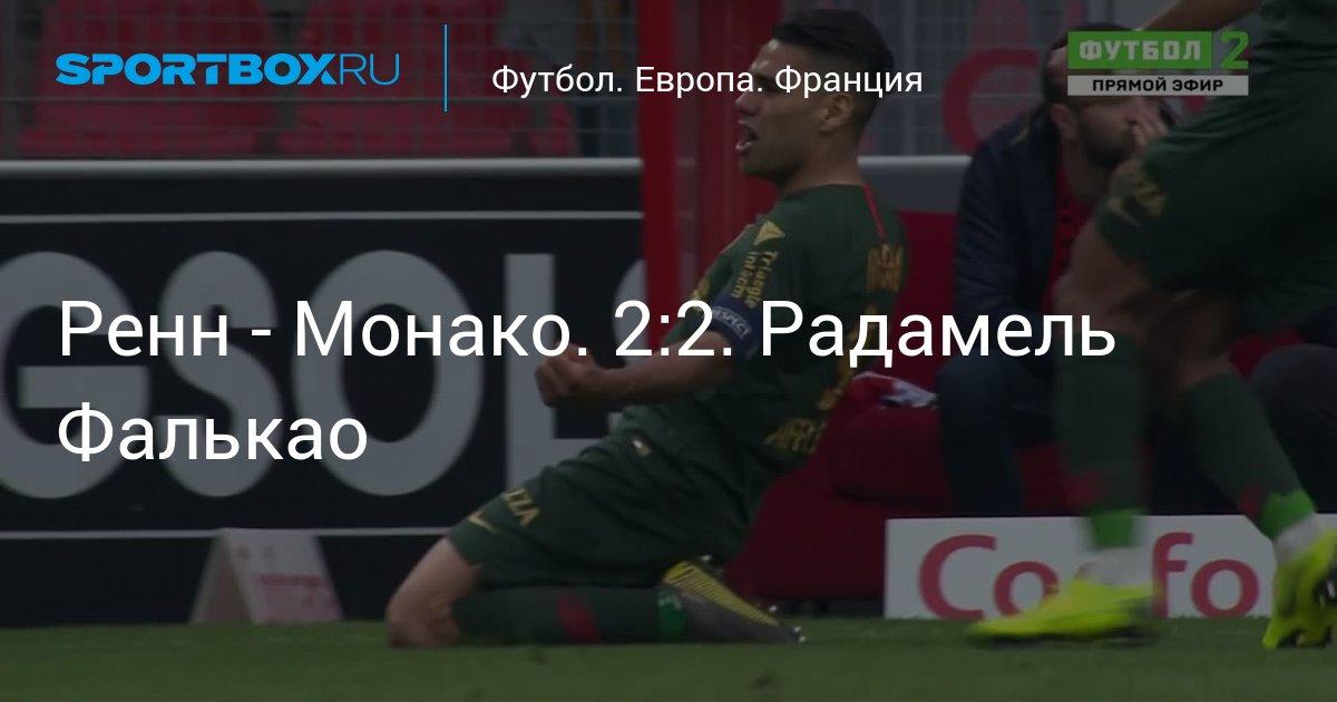Арсенал Ренн News: Монако. 2:2. Радамель Фалькао