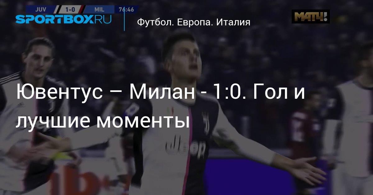 Спортбокс милан ювентус