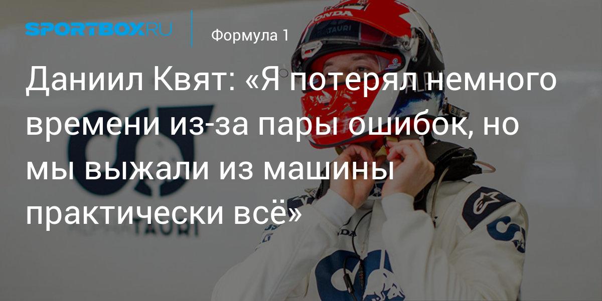 Даниил Квят: «Я потерял немного времени из-за пары ошибок, но мы выжали из машины практически всё» - news.Sportbox.ru