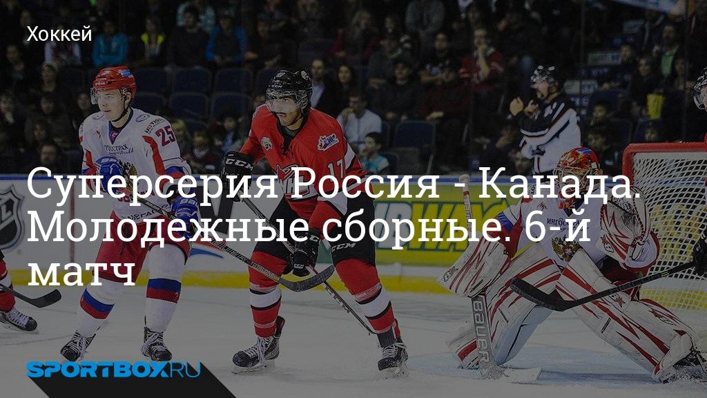 канада россия онлайн хоккей