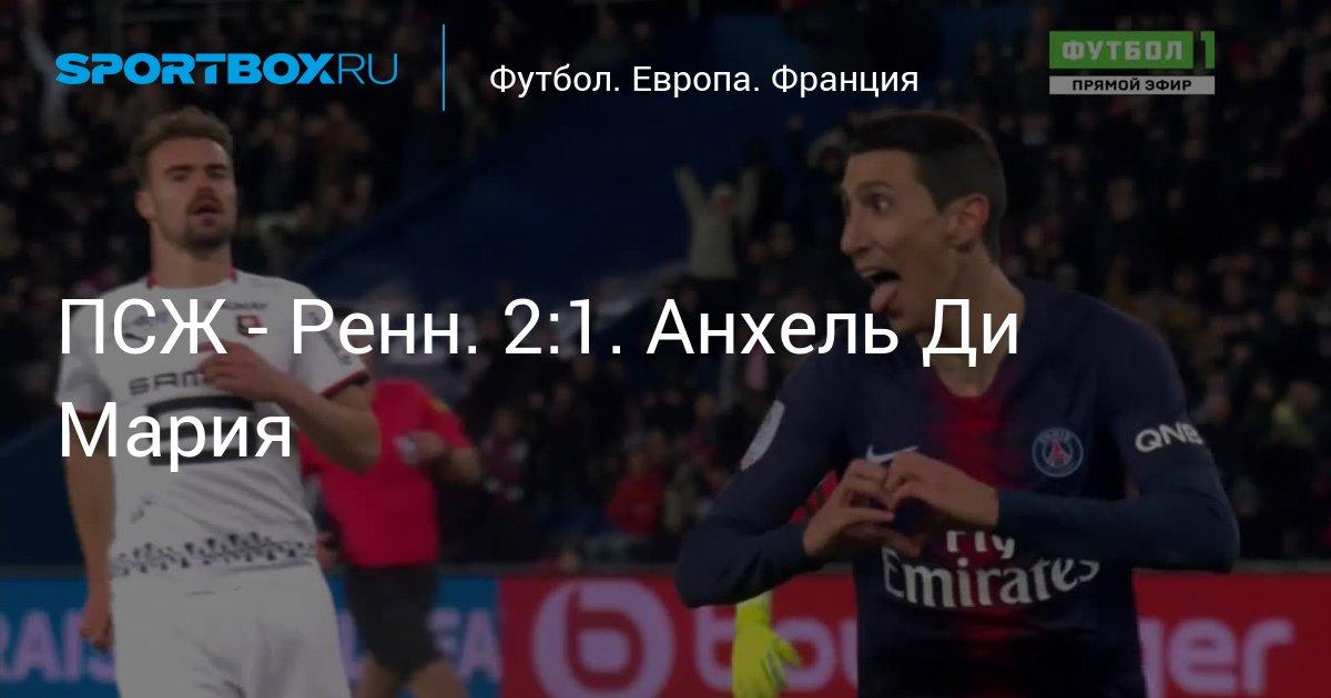 Арсенал Ренн News: Ренн. 2:1. Анхель Ди Мария