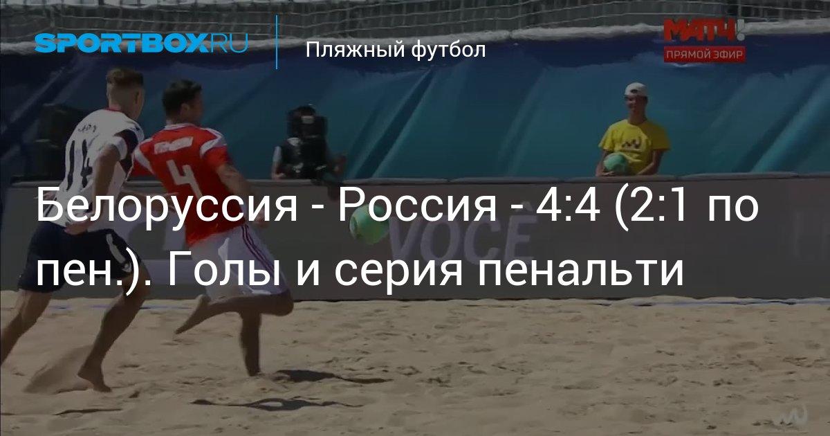 Пляжный футбол евролига 2019 россия белоруссия [PUNIQRANDLINE-(au-dating-names.txt) 53