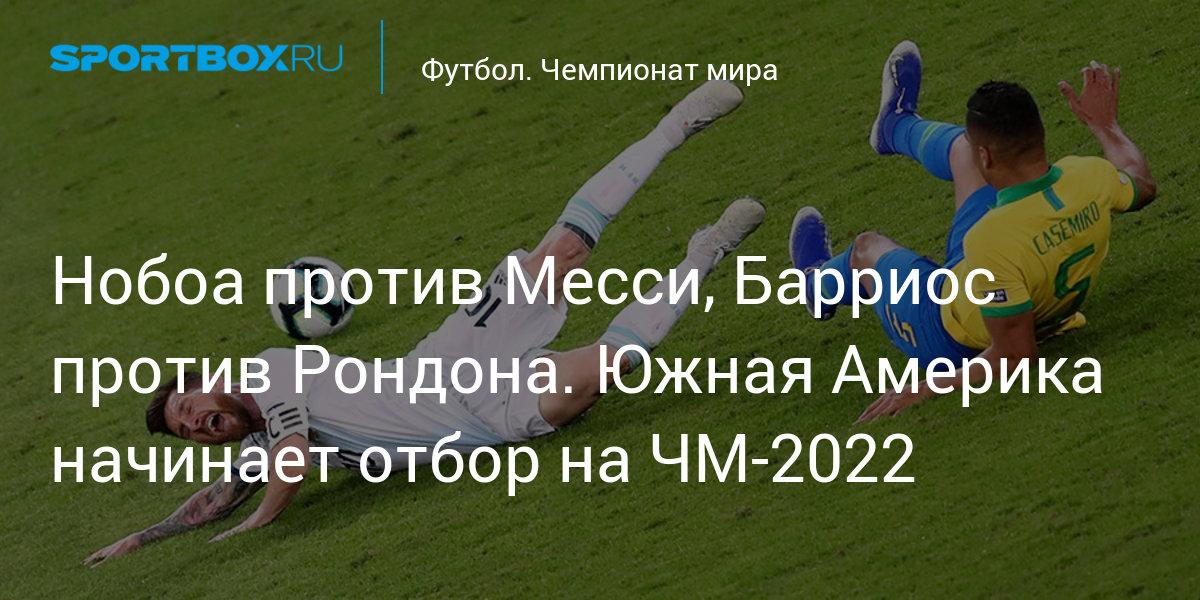 Нобоа против Месси, Барриос против Рондона. Южная Америка начинает отбор на ЧМ-2022 - news.Sportbox.ru