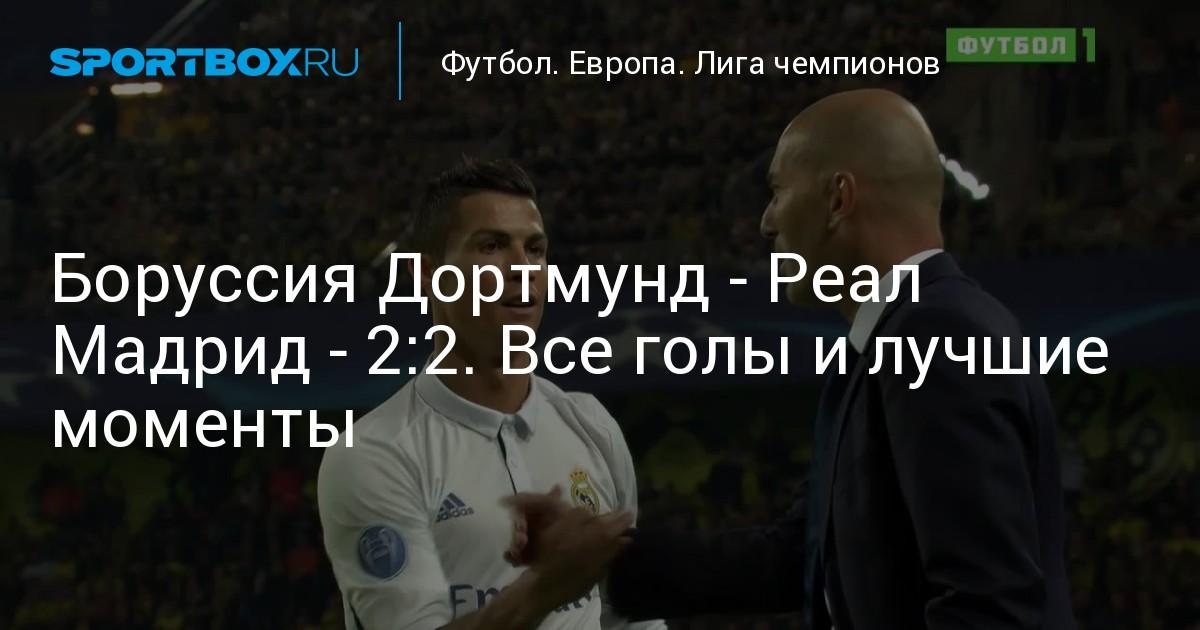 Лига чемпионов реал мадрид- боруссия 2- 2