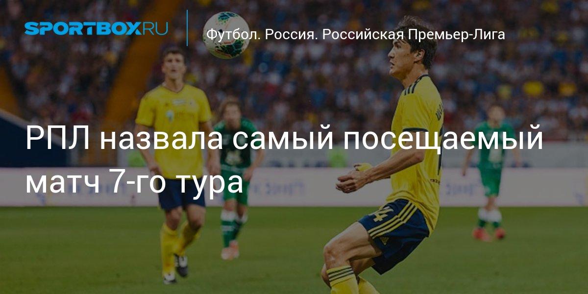РПЛ назвала самый посещаемый матч 7-го тура - news.Sportbox.ru