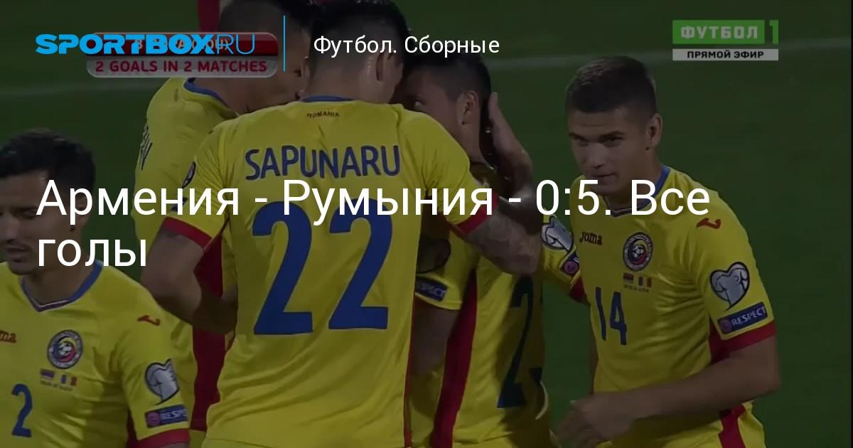 Футбол армения румыния прямой эфир [PUNIQRANDLINE-(au-dating-names.txt) 51