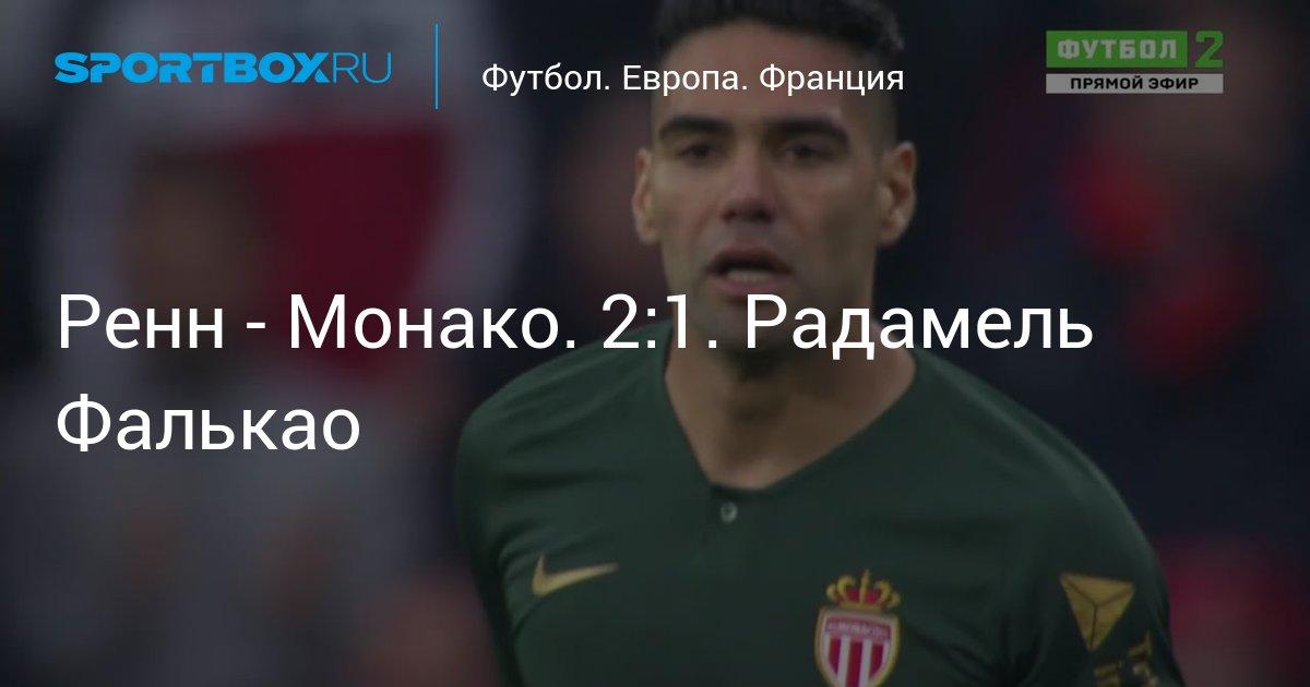 Арсенал Ренн News: Монако. 2:1. Радамель Фалькао