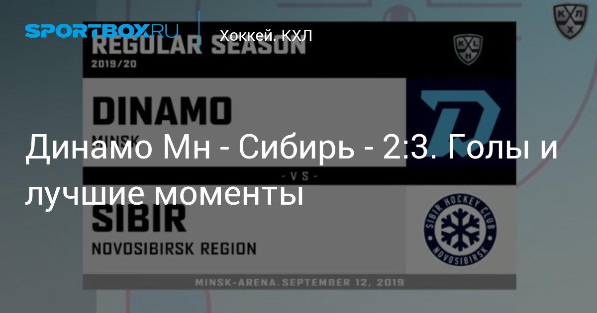 Динамо минск сибирь хоккей [PUNIQRANDLINE-(au-dating-names.txt) 34