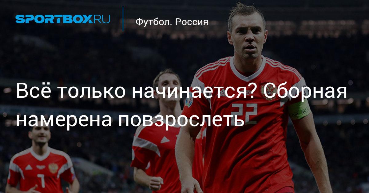 Всё только начинается? Сборная намерена повзрослеть - news.Sportbox.ru