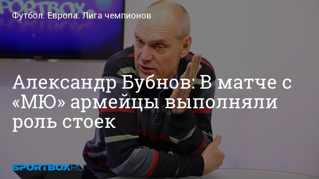 Футбол. Александр Бубнов: В матче с «МЮ» армейцы выполняли роль стоек