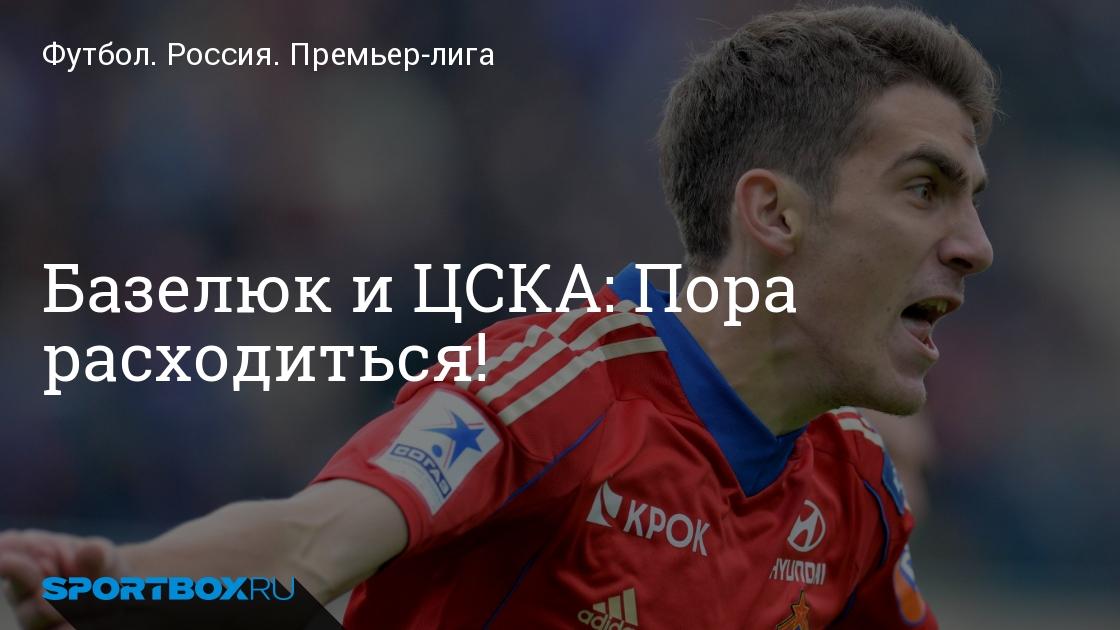Футбол. Базелюк и ЦСКА: Пора расходиться!