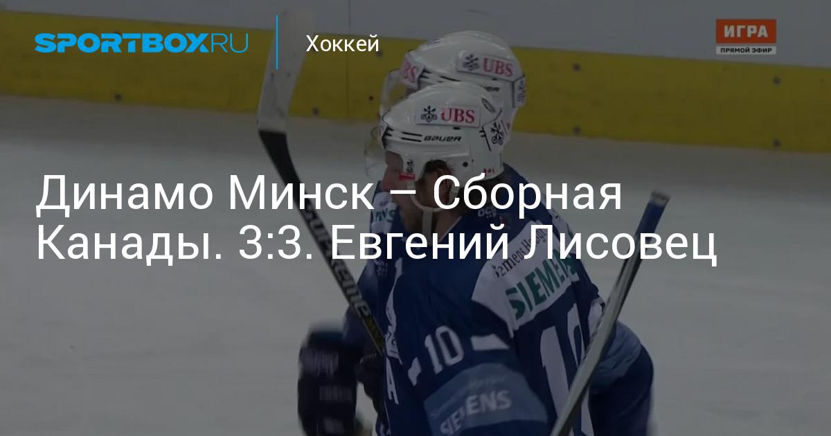 хоккей лада динамо минск