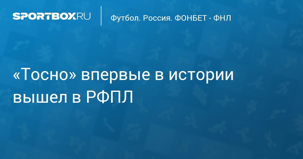 цска спартак 2017 рфпл
