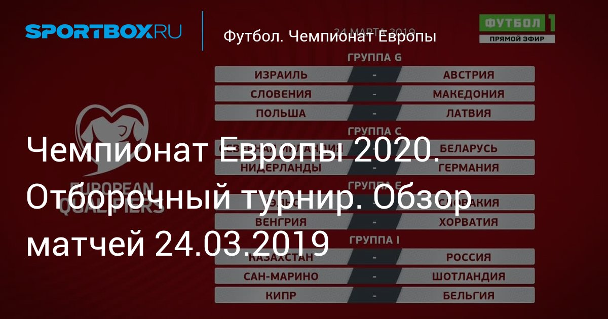 Футбол отборочный тур 2019 [PUNIQRANDLINE-(au-dating-names.txt) 35