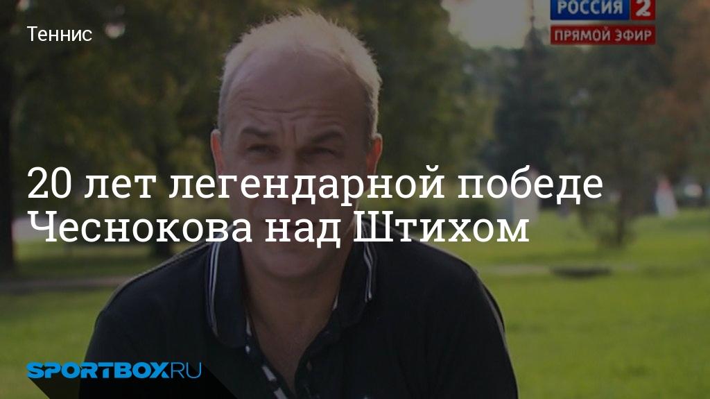 Кубок Дэвиса Чесноков Штих Видео