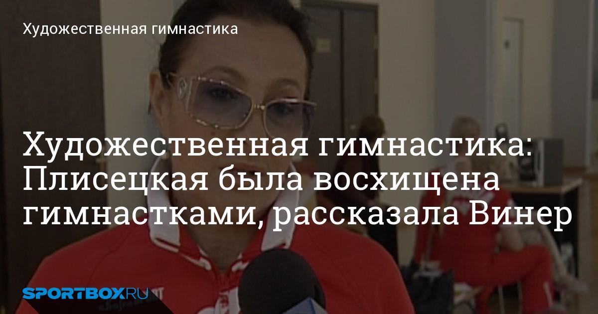 razvel-stesnitelnuyu-gimnastika-plisetskaya-foto-eblya-raznih-pozah