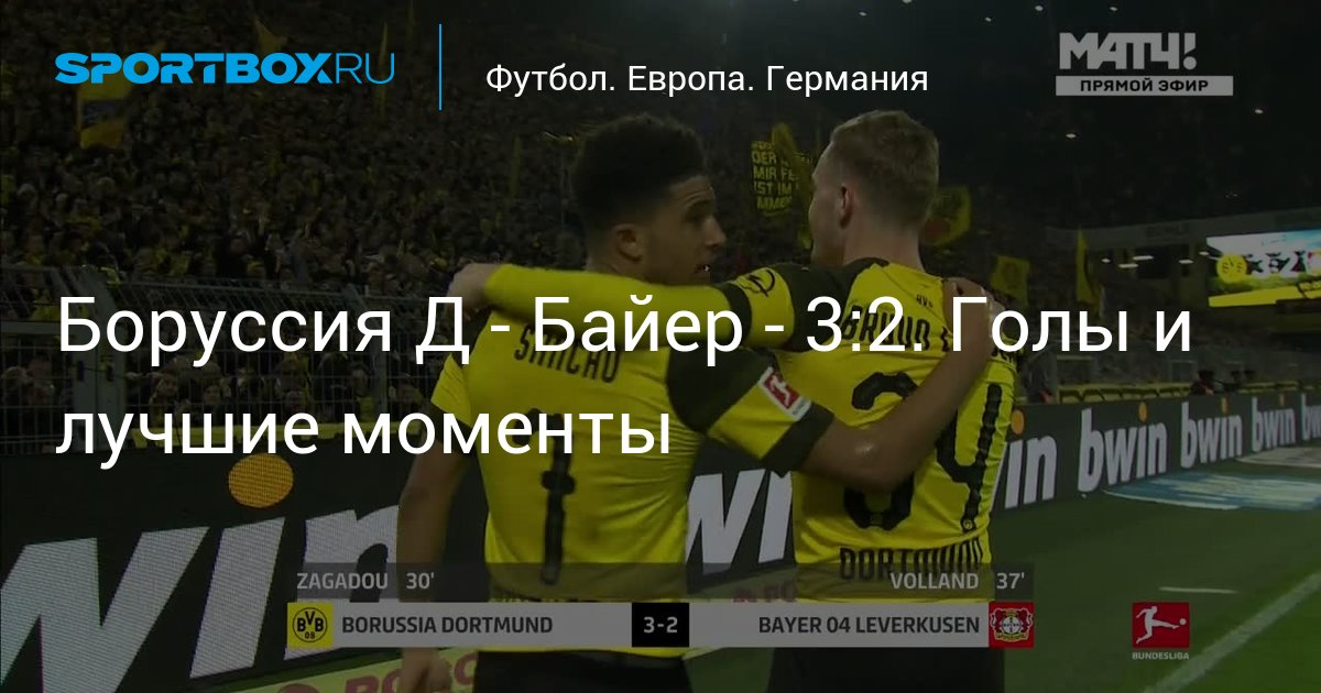 Байер 2 3 боруссия д видео