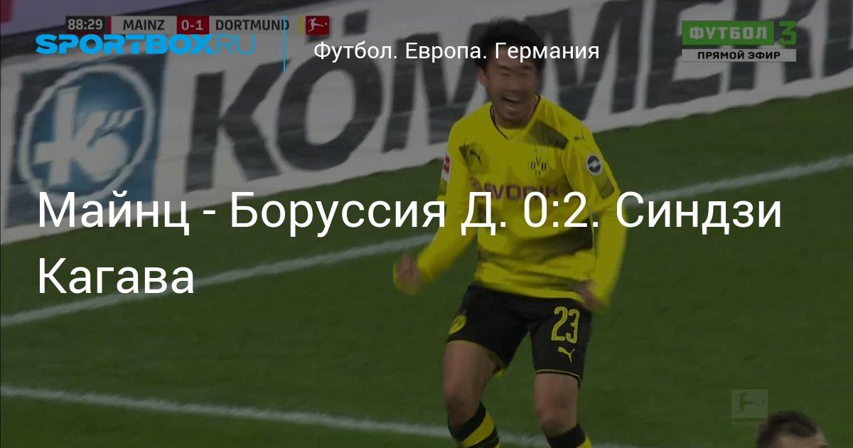 Майнц 05 боруссия дортмунд 0 2