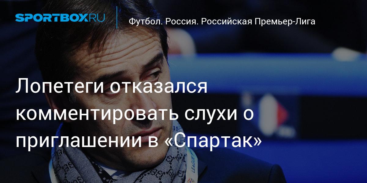 Лопетеги отказался комментировать слухи о приглашении в «Спартак»