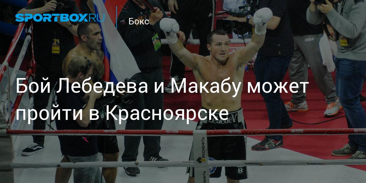 Кикбоксинг красноярск боруссия