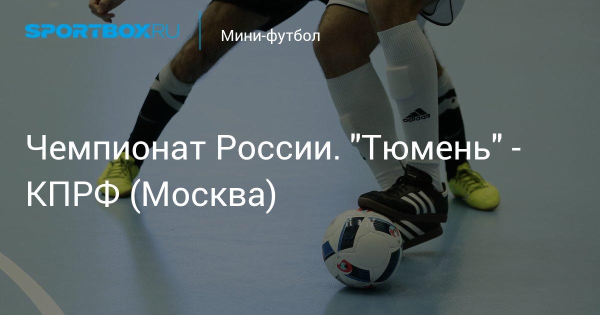 Спортбокс видео футбол манчестер юнайтед кпрф