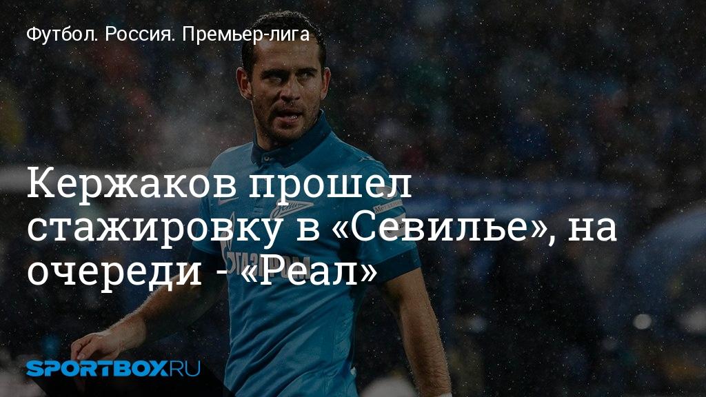 Футбол. Кержаков прошел стажировку в «Севилье», на очереди - «Реал»