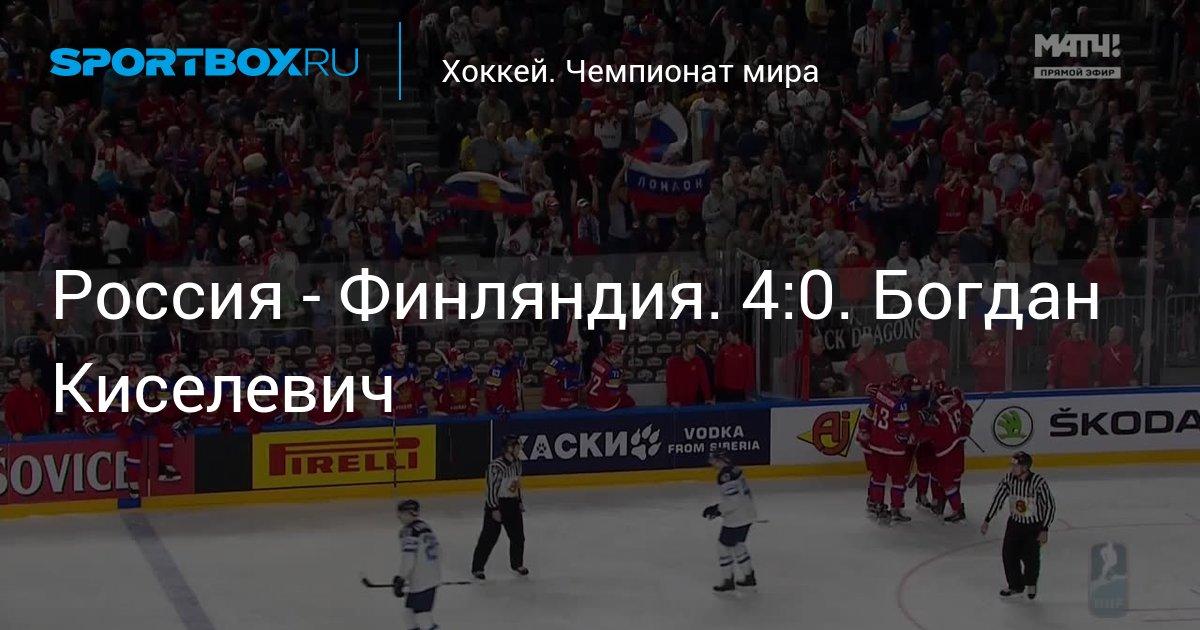 hokkey-rossiya-finlyandiya-goli