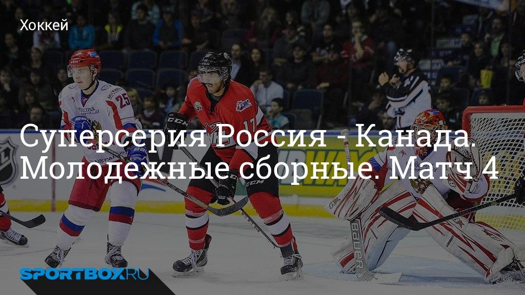 источников хоккей суперсерия молодежные сборные канады россия менее