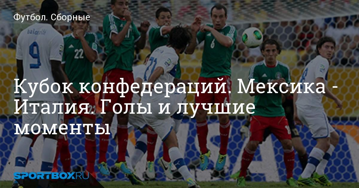 футбол мексика кубок прогноз