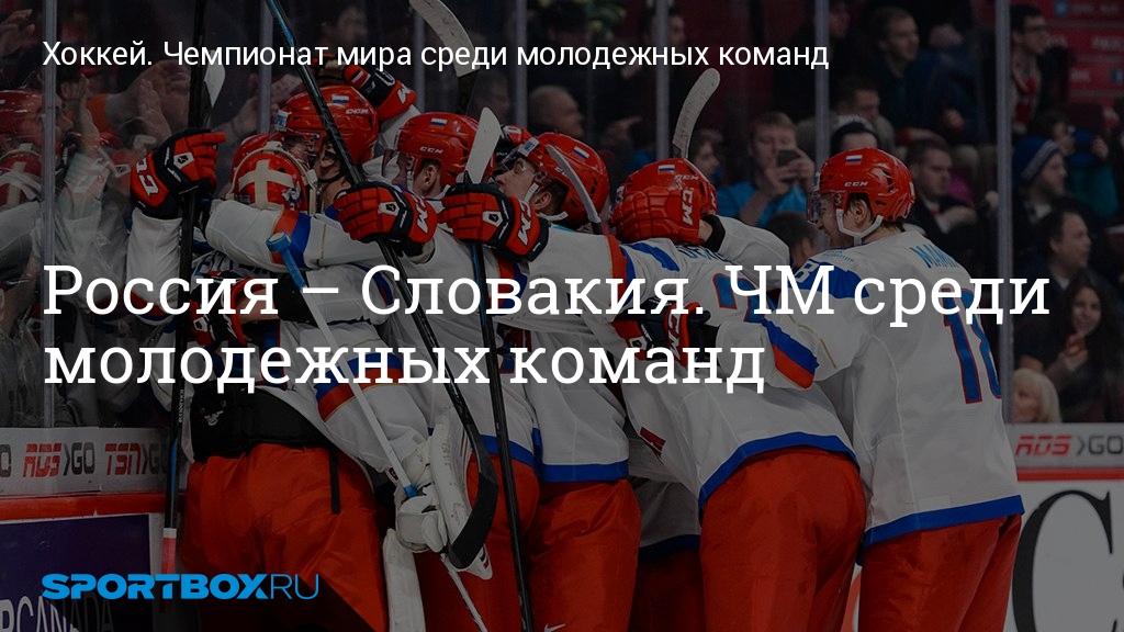 Хоккей. Россия – Словакия. ЧМ среди молодежных команд