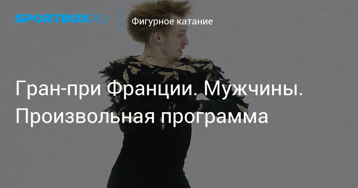 произвольная программа фигурного катания олимпиада 2019