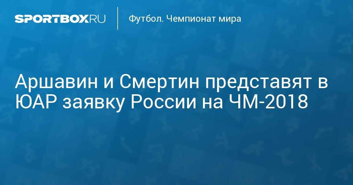 презентация россии на чемпионату мира 2018