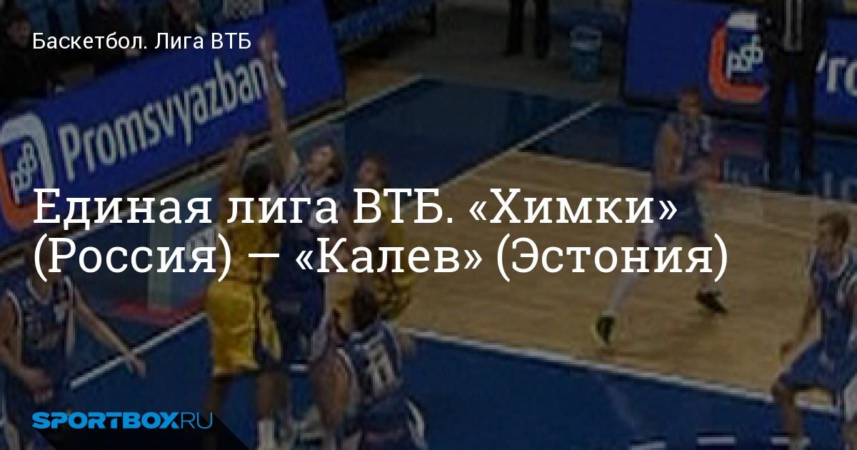 Латвия баскетбол прогноз эстония