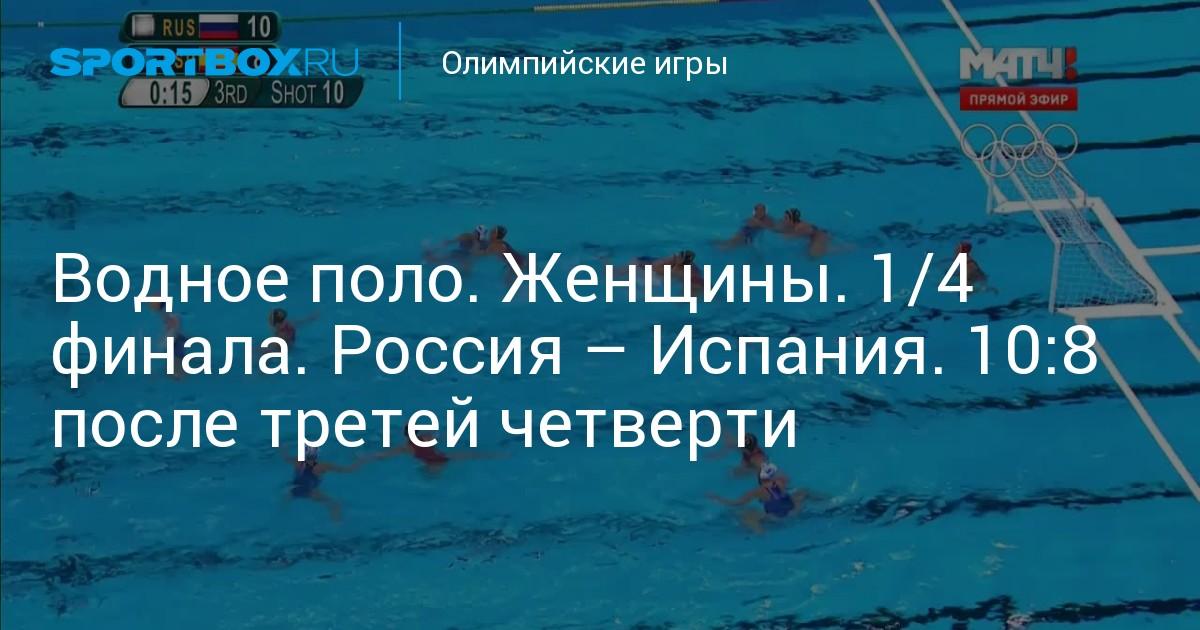 водное поло на олимпийских играх 2016 россия испания так
