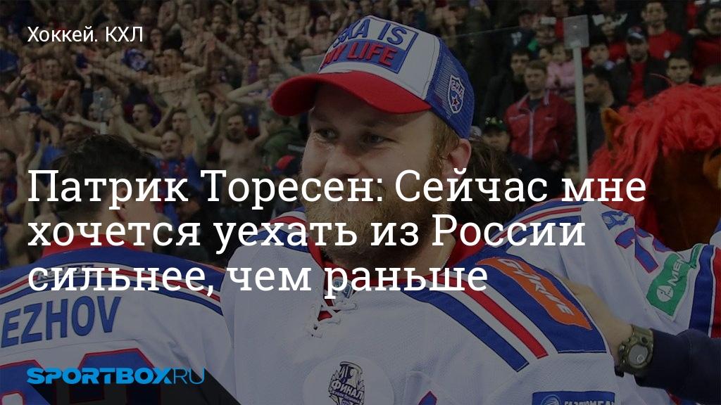 Хоккей. Патрик Торесен: Сейчас мне хочется уехать из России сильнее, чем раньше