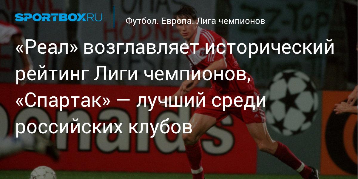 «Реал» возглавляет исторический рейтинг Лиги чемпионов, «Спартак» — лучший среди российских клубов