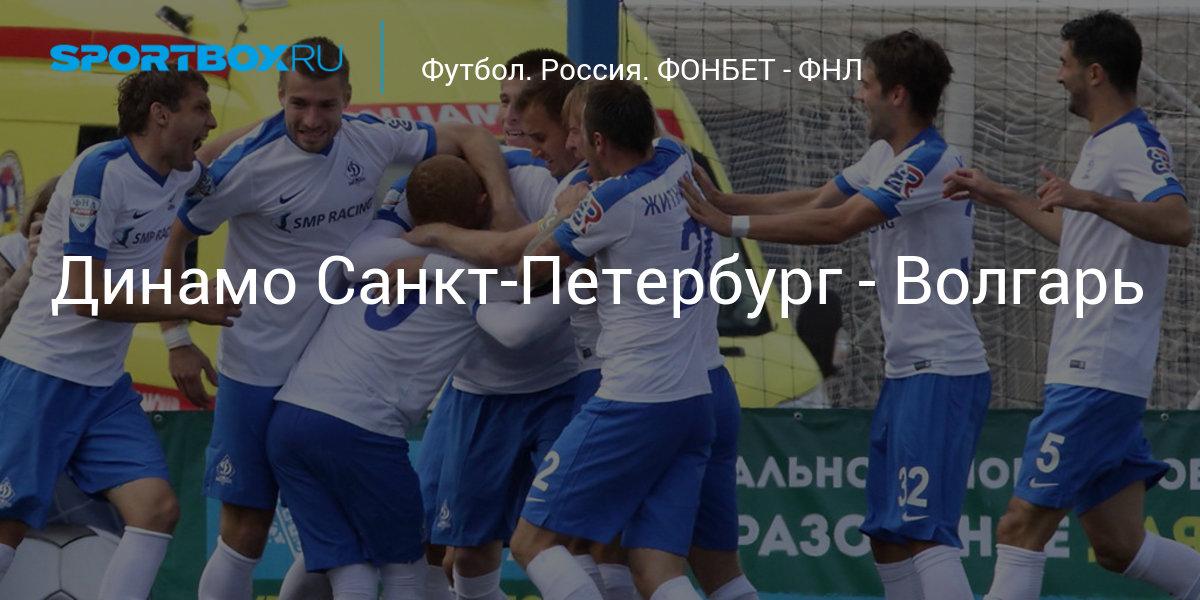 Динамо санкт петербург волгарь 2 сентября 2019 [PUNIQRANDLINE-(au-dating-names.txt) 44