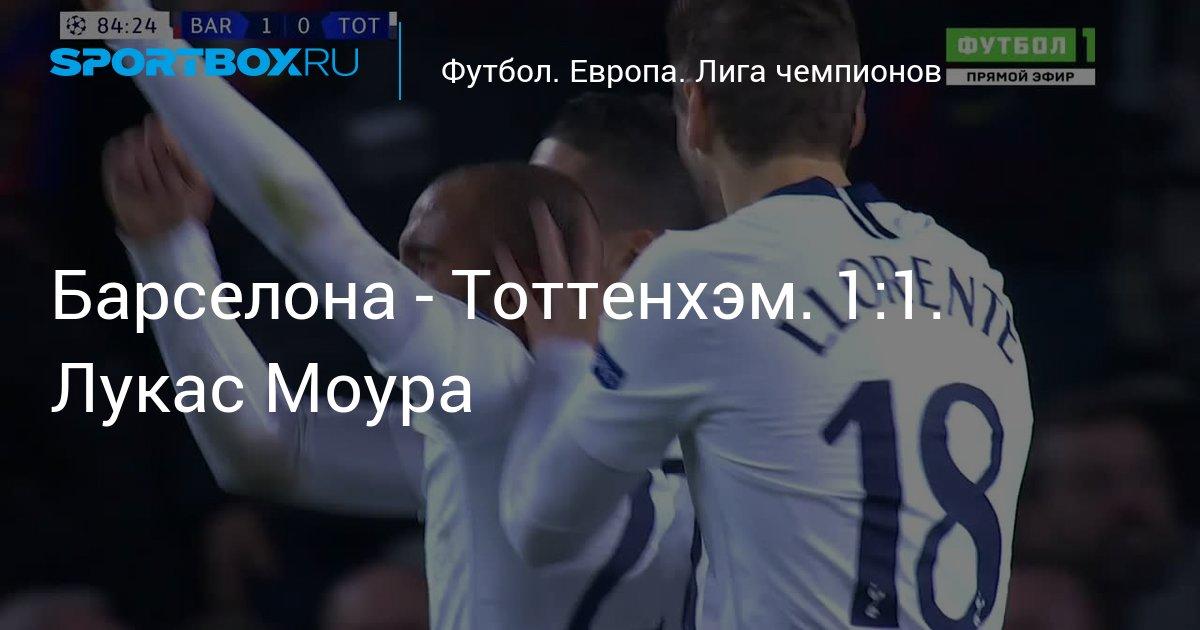Barcelona - Tottenham. 1: 1. Lucas Moura - noticias.Sportbox.ru