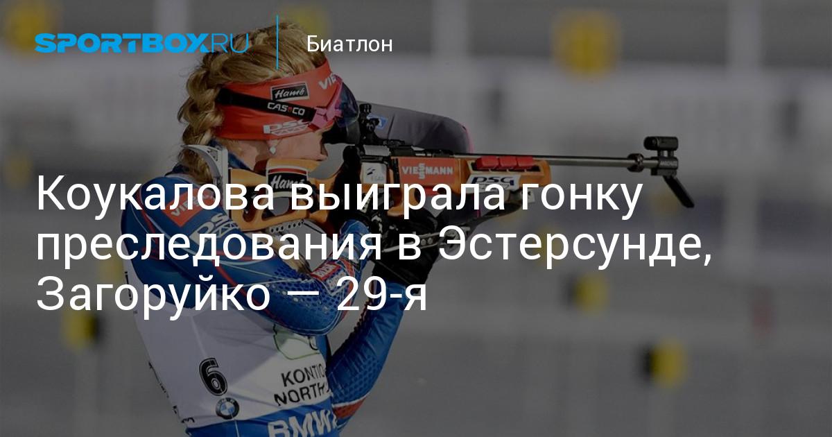 Биатлон. Коукалова выиграла гонку преследования в Эстерсунде, Загоруйко — 29-я