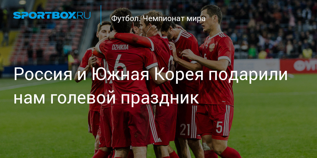 корея россия южная мира футбол чемпионат