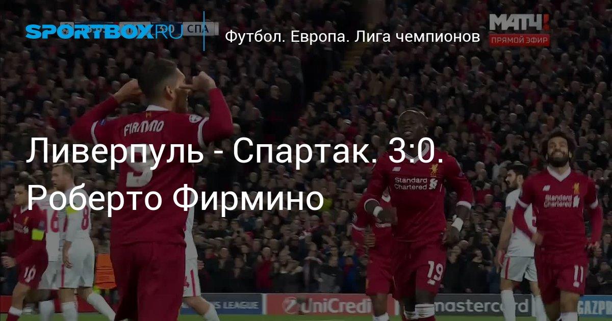 Ливерпуль боруссия д 4 3 0 2 видео