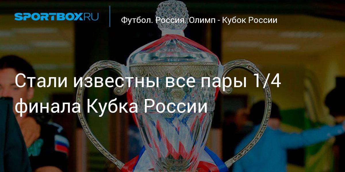 футбол кубок россии 1 4 финала виду материала, которого