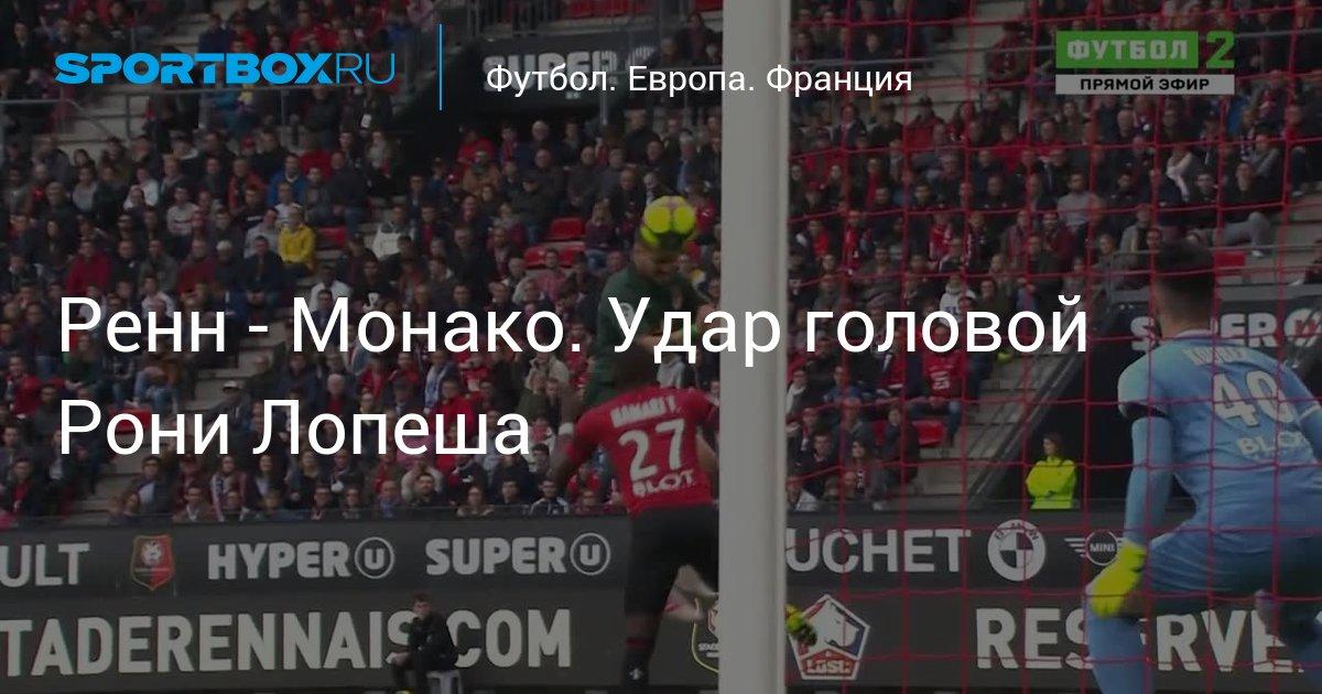 Арсенал Ренн News: Монако. Удар головой Рони Лопеша
