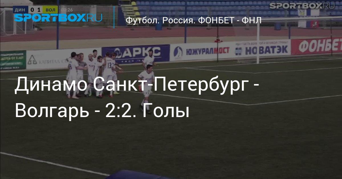 Динамо санкт петербург волгарь 2 сентября 2019 [PUNIQRANDLINE-(au-dating-names.txt) 48